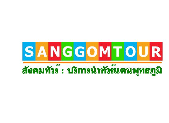 SanggomTour.com | ทัวร์อินเดีย เนปาล พม่า ศรีลังกา ญี่ปุ่น
